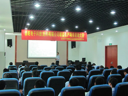 惠州精益生产管理的图片